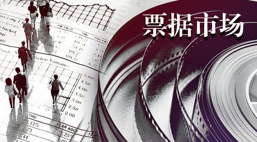 上海票据交易所副总裁:全国使用票据企业超260万家 中小企占比超2/3