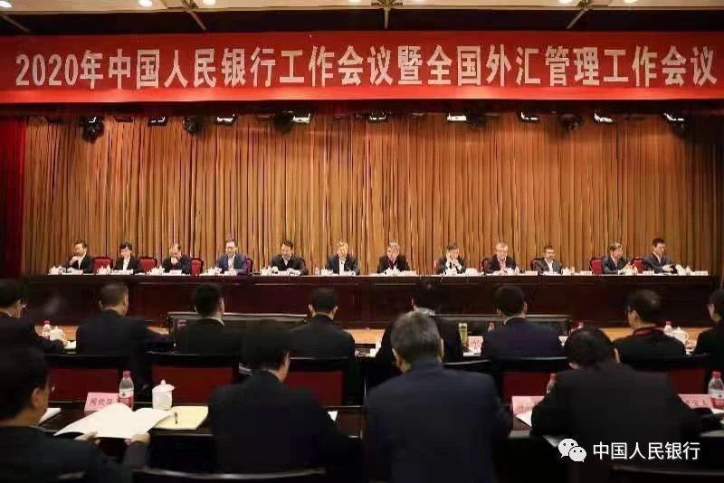2020年央行工作会议:保持稳健的货币政策灵活适度