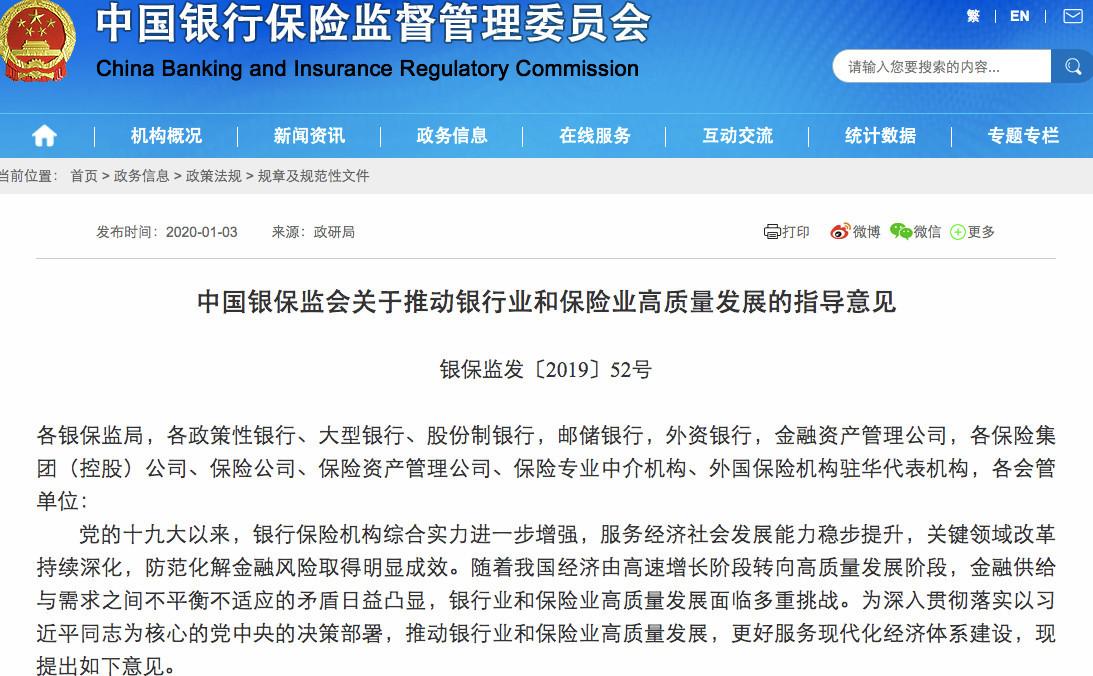 """银保监会定调银行业发展方向!提出银行业保险业""""30条"""""""