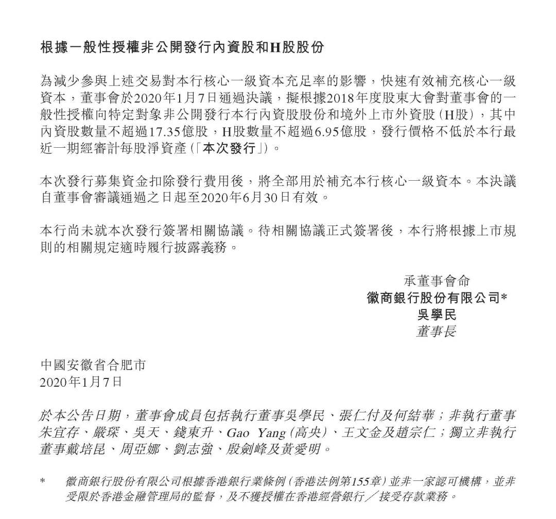 财新报道:新包商银行成立在即 徽商银行将入股