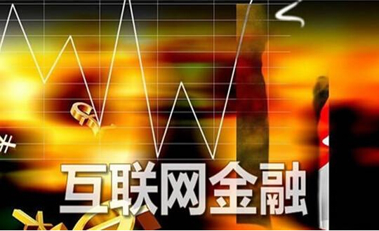 央行金融稳定局:继续开展网络借贷等互联网金融风险专项整治