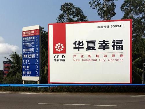 华夏幸福再发公告:未能如期偿还债务本息合计 110.54 亿