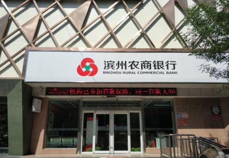 自家客户经理与企业主合谋 滨州农商行被骗承兑汇票2000万