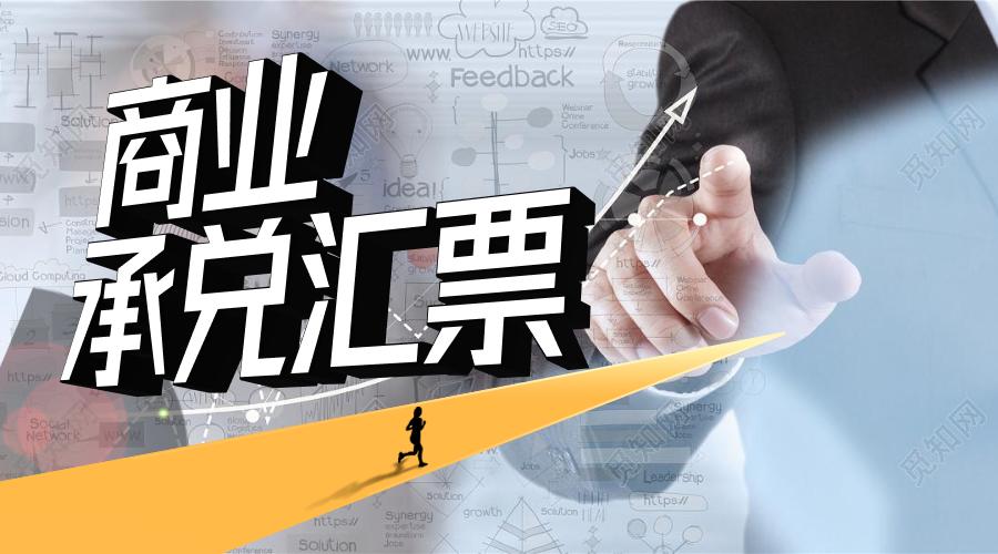 案例故事:老刘以承兑汇票的方式拿回拖欠款,但对方要求他再开950万的发票